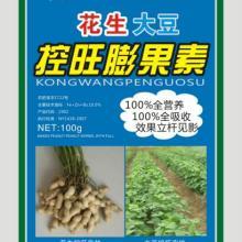 供应花生大豆控旺膨果素花生大豆专用控制旺长好农药