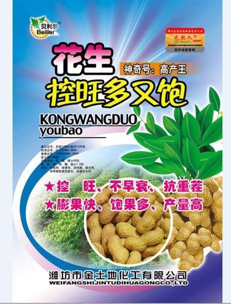 供应生产批发花生控旺、控制花生旺长、预防白绢病好农药