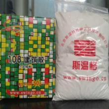 全国最好的108建筑胶 郑州108建筑胶厂商15136135657批发