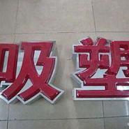 江北LED吸塑字招牌哪家做的比较好图片