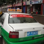 广西南宁出租车LED广告屏图片