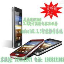 供应美盛通MP200智能安卓系统大屏手机批发