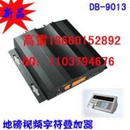 供应地磅仪表字符叠加器DB-9013磅表数据监控显示器