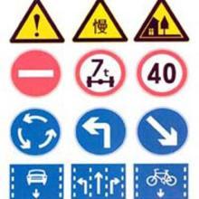 供应交通安全标志牌电力标志牌