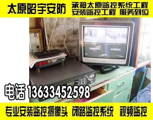 供应太原室内监控安装工程施工室外监控摄像头安装录像机设置维护工程