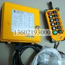 供应MD遥控器电动葫芦遥控器,MD遥控器电动葫芦遥控器价格