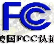 供应电池FCC认证