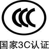 供應CCC附件表圖片
