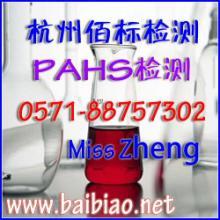 PAHS多环芳香烃的危害
