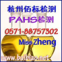 PAHS多环芳香烃测试报告轻松办理