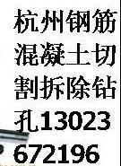 杭州石材钻孔13023672196图片