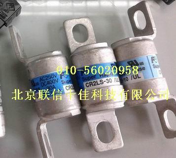 供应富士保险丝|CR2L-10|CR2L-20|CR2L-30
