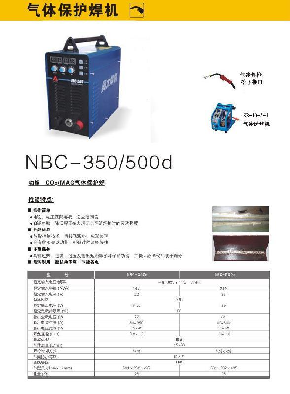 焊机图片|焊机样板图|山大奥太二保焊机nbc-500-青