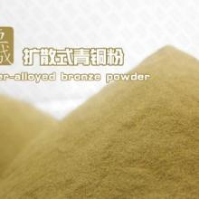 锡青铜粉,含油轴承铜锡10粉,扩散式锡青铜粉,锡青铜9010粉