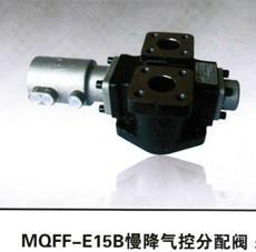 供应mqff-e15b慢降气控分配阀图片
