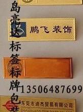 供应青岛各种标牌_不锈钢标牌_高光标牌_汽车电镀标牌_电力标牌