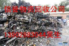江门废青铜回收江门锡膏回收,江门铝基板回收,江门含银锡回收