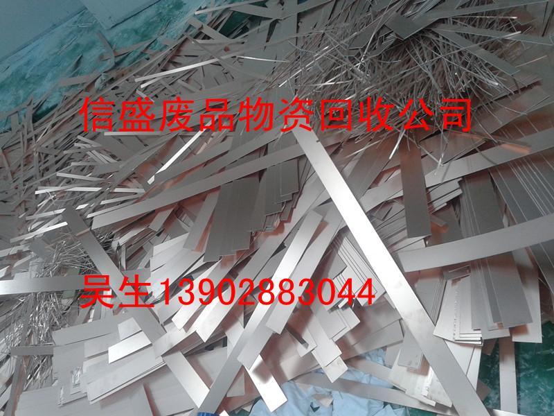 供应线路板回收覆铜板回收铝基板回收