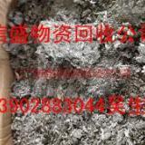 高要废铝高回收高要废电线回收。高要废电子回收。高要废锡脚回收。