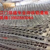 供应江门铜基板回收铝基板回收