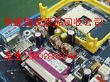中山废电子电器回收线路板回收