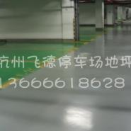 临平地下车库地坪油漆图片