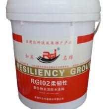 供应rg防水涂料批发