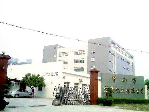 中山市宏业环保印花材料有限公司