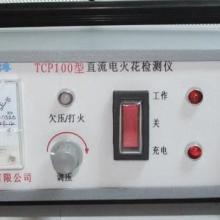 供应电火花检测仪