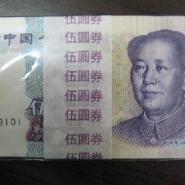 第五套人民币99版5元整刀图片