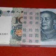 第五套人民币99版10元整刀图片