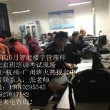 供应东北智能楼宇管理师在哪报名安防监控门禁系统工程师证书考试