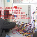 供应滨州德州智能楼宇管理师报名找张强-弱电系统施工升职加薪工程师证书
