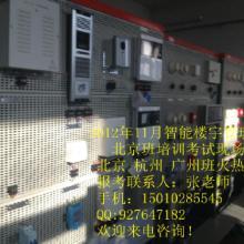 牡丹江雙鴨山·建筑智能化·家居智能化培訓·智能樓宇管理師接項目的證圖片