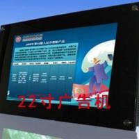 供应AIOC22寸壁挂广告机