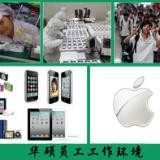 供应华硕厂图 上海华硕招聘普工多少钱一个月
