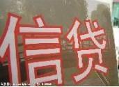 供应深圳比亚迪贷款