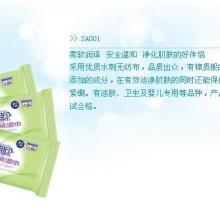 供应心相印湿巾纸SA001