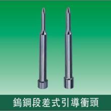五金模具厂供应:冲针,段差冲针,直身冲针,引导冲针等模具配件