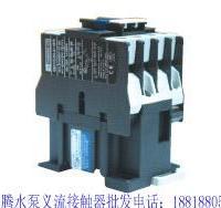 供应水泵交流接触器-水泵交流接触器厂家-广州水泵交流接触器生产