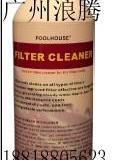 供应过滤器清洗剂-泳池清洁设备