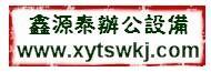 青岛鑫源泰办公设备有限公司