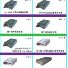 供应汉信光纤收发器单模光纤收发器,光纤收发器价格优惠!批发