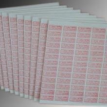 供应易碎保修贴 保修标签纸