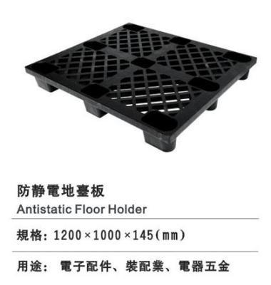 塑胶栈板托盘图片/塑胶栈板托盘样板图 (4)