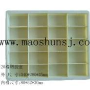 东莞20格10格8格12格塑胶盒图片