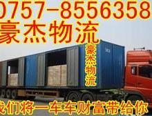 供应佛山到赣州信丰县物流货运公司
