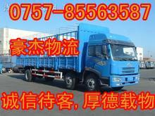 供应佛山到抚州南丰物流专线0757-85563587豪杰物流品牌公司图片