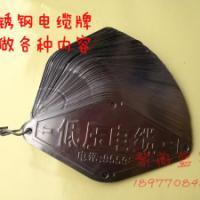 供应不锈钢电缆牌高低压电缆指向95598