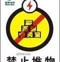 供应各类警示PVC标志牌厂家